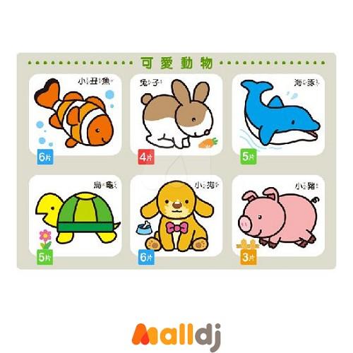 可爱动物-幼幼小拼图