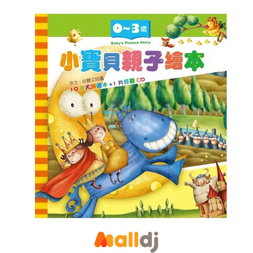 此套小宝贝亲子绘本精选十本文学名著,将其改编为可爱童话故事:《小