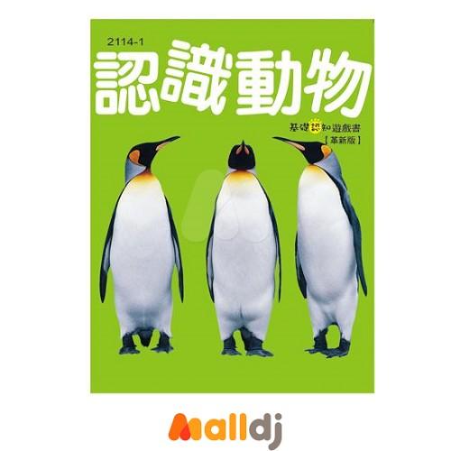 基础认知游戏书-认识动物《革新版》