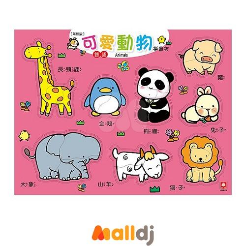 幼福文化 幼幼拼图板-可爱动物(革新版)