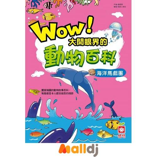 大开眼界的动物百科-海洋马戏