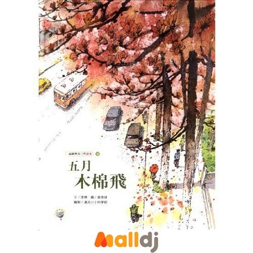 木棉树随著季节变化有不同的面貌