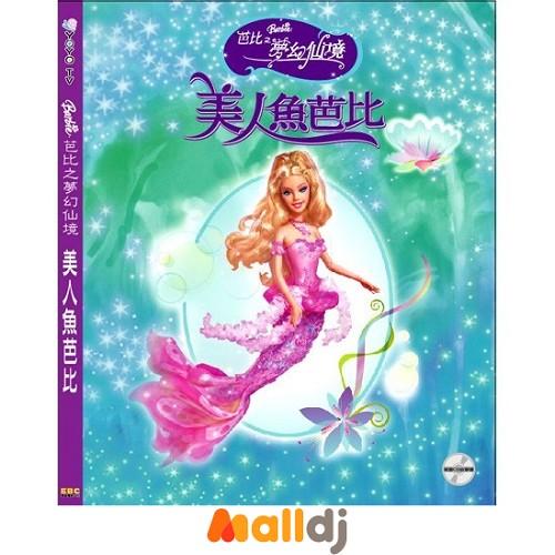 芭比珍珠王牌美人鱼_画画王牌电视剧视频对公主大全图片