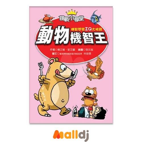 2搭配四格漫画或插画说明题意读来轻松有趣!