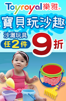 樂雅Toy Royal 海灘玩具任2件9折