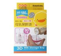 黃色小鴨 PiYO PiYO 3D立體母乳冷凍袋 180ml