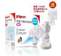貝親 PIGEON 新可攜式電動吸乳器 PP寬口母乳儲存瓶組 3入