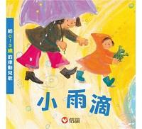 上誼文化 小雨滴-給0~3歲的律動兒歌