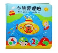 風車圖書 小熊愛探險 噴水洗澡書