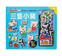 風車圖書 三隻小豬~ 童話磁鐵遊戲書