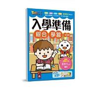 風車圖書 綜合學習~入學準備