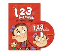風車圖書 123動物歌謠 1書1CD