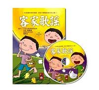 風車圖書 客家歌謠 1書1CD