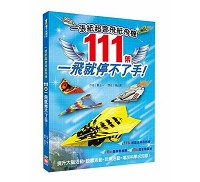 幼福文化 一張紙超會飛紙飛機:111架一飛就停不了手!