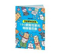 幼福文化 ~ 共和國~拿起畫筆就想畫:150款超可愛的貓咪著色樂園著色書