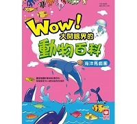 幼福文化 Yow Fu Wow!大開眼界的動物百科~海洋馬戲團