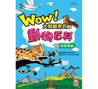 幼福文化 Yow Fu Wow!大開眼界的動物百科~草原萬象