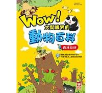 幼福文化 Yow Fu Wow!大開眼界的動物百科~森林你好