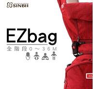 韓國SINBII EZbag 坐墊式嬰兒背帶2.0旗艦款~佛朗紅