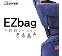 韓國SINBII EZbag 坐墊式嬰兒背帶2.0旗艦款~多瑙藍