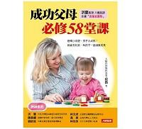 人類文化 Humanbooks  成功父母必修58堂課