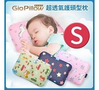 GIO Pillow 超透氣防蟎嬰兒枕頭 ~ S號