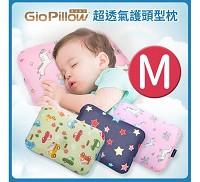 GIO Pillow 超透氣防蟎嬰兒枕頭 ~ M號