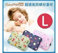 GIO Pillow 超透氣防蟎兒童枕頭 ~ L號