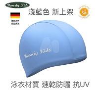 beverly kids德國 兒童抗UV 防紫外線泳帽~淡藍