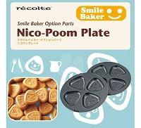 麗克特 recolte Smile Baker 三角烤盤